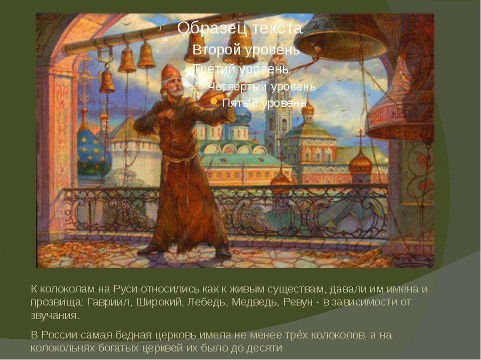 К колоколам на Руси относились как к живым существам, давали им имена и прозв...
