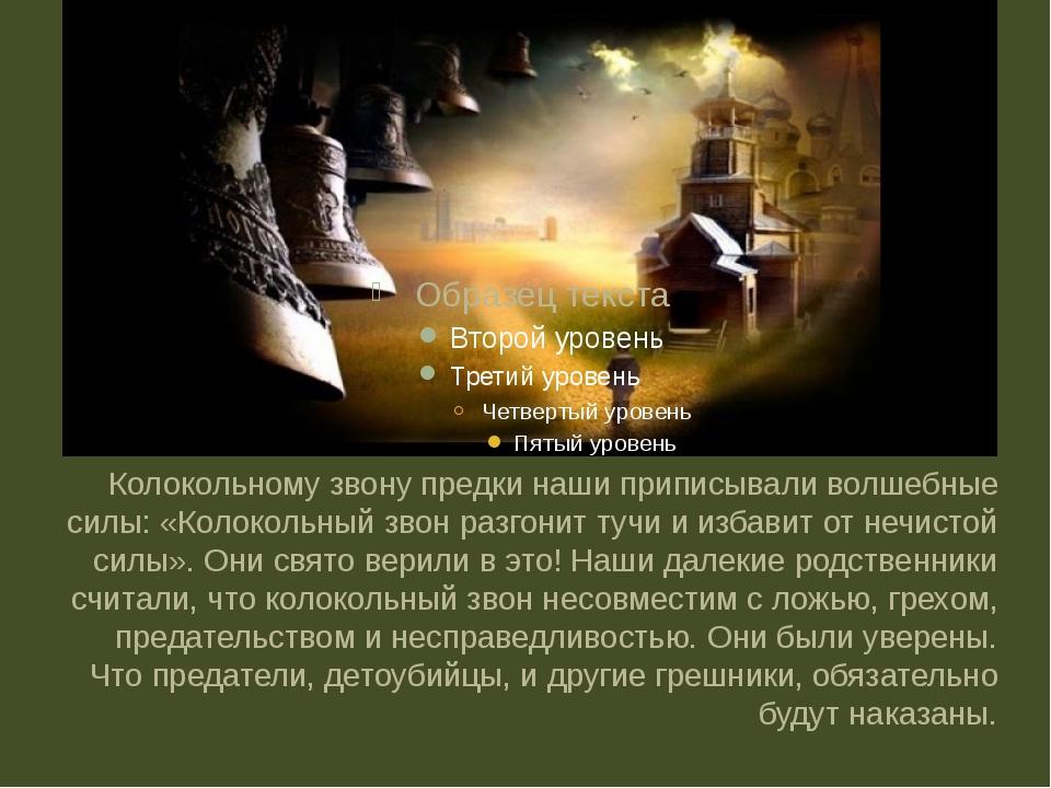 Колокольному звону предки наши приписывали волшебные силы: «Колокольный звон...