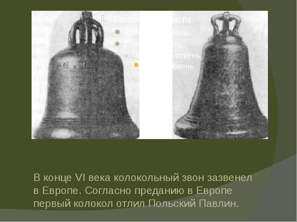 В конце VI века колокольный звон зазвенел в Европе. Согласно преданию в Европ...