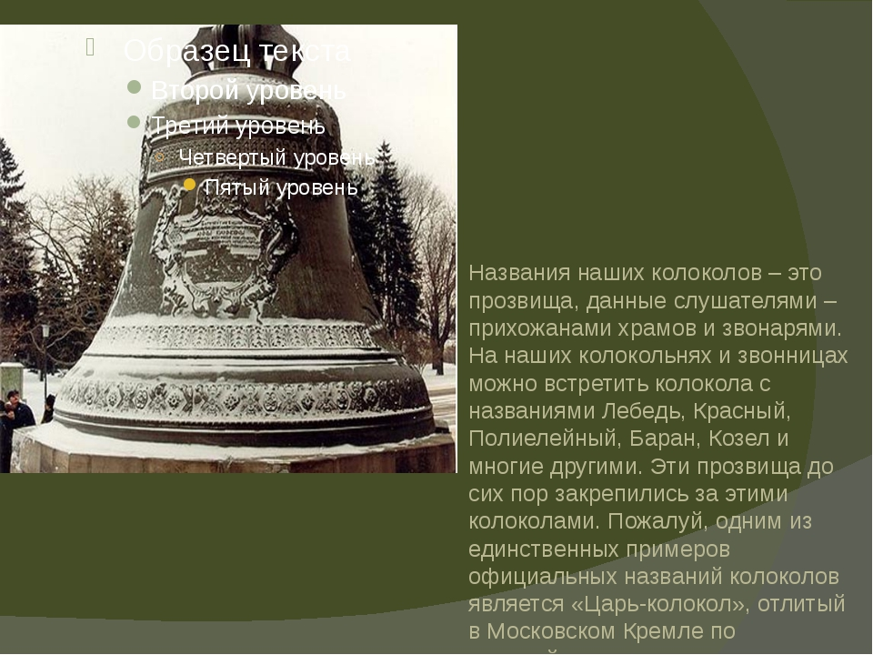 Названия наших колоколов – это прозвища, данные слушателями – прихожанами хра...