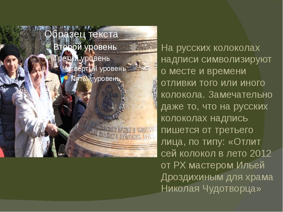 На русских колоколах надписи символизируют о месте и времени отливки того или...