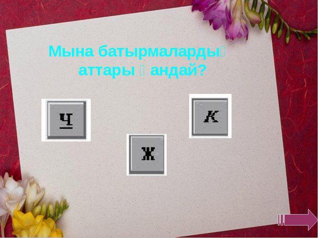 ПЕРНЕТАҚТА