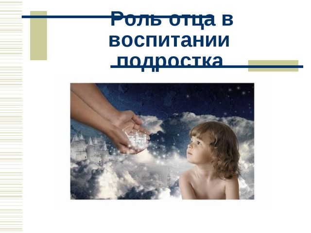 Роль отца в воспитании подростка