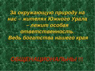 За окружающую природу на нас – жителях Южного Урала – лежит особая ответствен