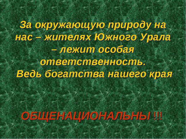 За окружающую природу на нас – жителях Южного Урала – лежит особая ответствен...