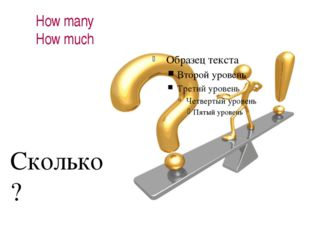 How many How much Сколько?
