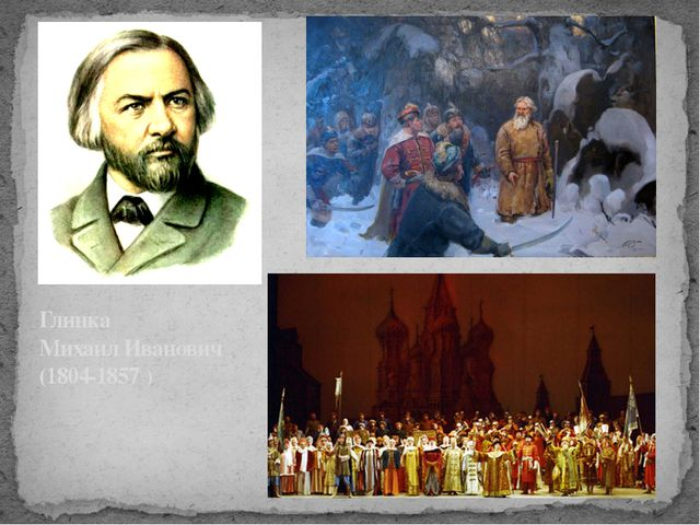 Глинка Михаил Иванович (1804-1857 )