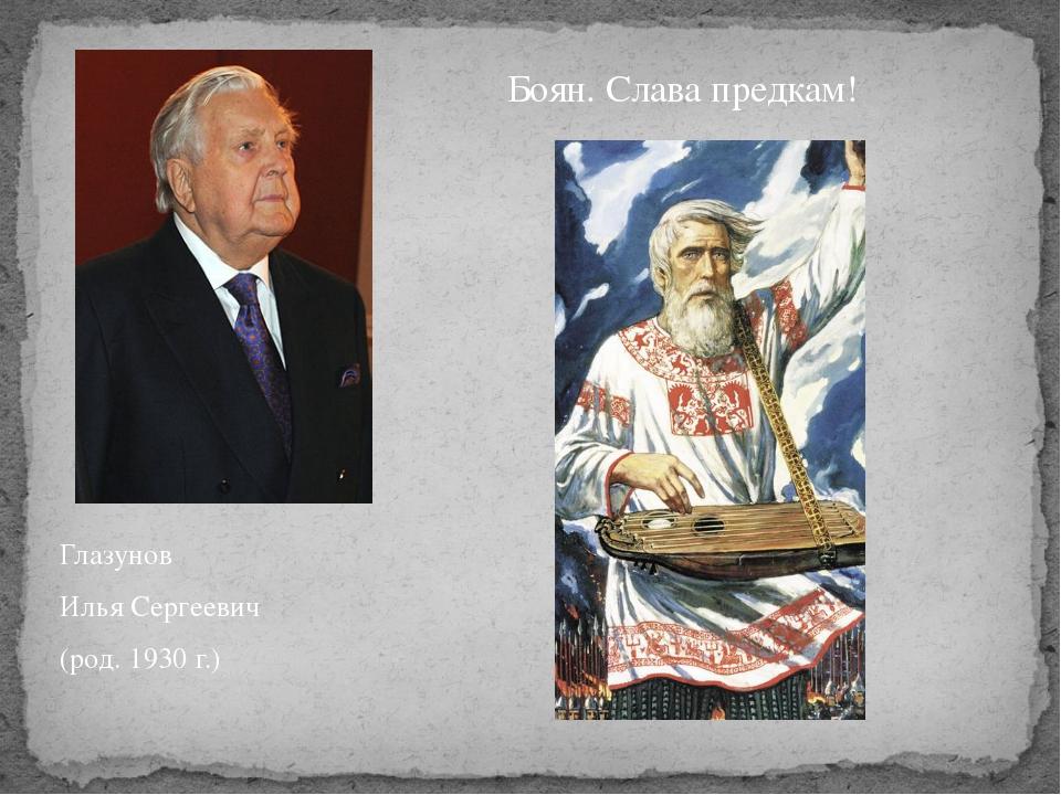 Глазунов Илья Сергеевич (род. 1930 г.) Боян. Слава предкам!
