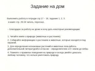 Задание на дом  Выполнить работу в тетради стр.17 – 18, задание 1, 2, 3. в к