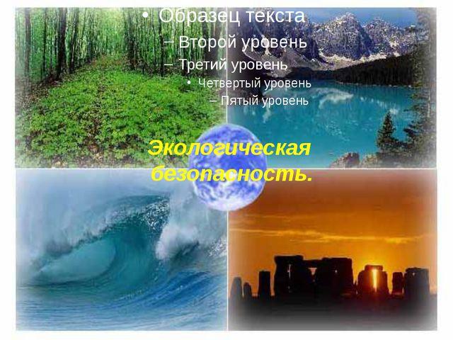 Экологическая безопасность.
