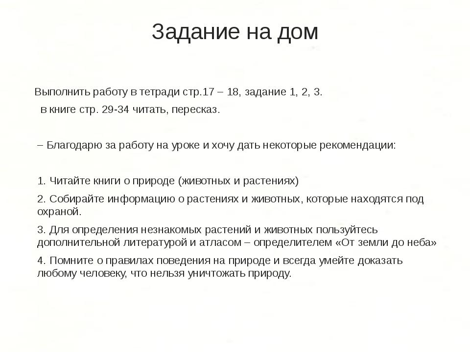 Задание на дом  Выполнить работу в тетради стр.17 – 18, задание 1, 2, 3. в к...