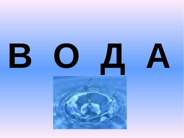 В О Д А