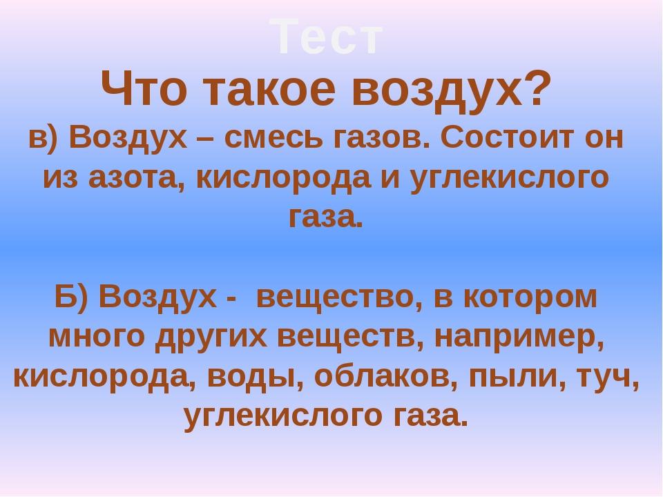 Тест Что такое воздух? в) Воздух – смесь газов. Состоит он из азота, кислород...