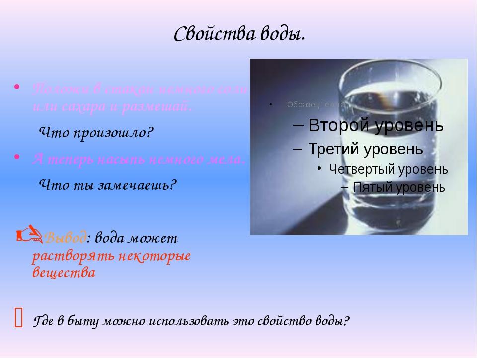 Свойства воды.  Положи в стакан немного соли или сахара и размешай. Что про...