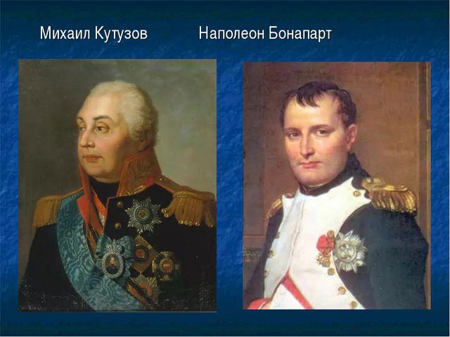 Михаил Кутузов Наполеон Бонапарт