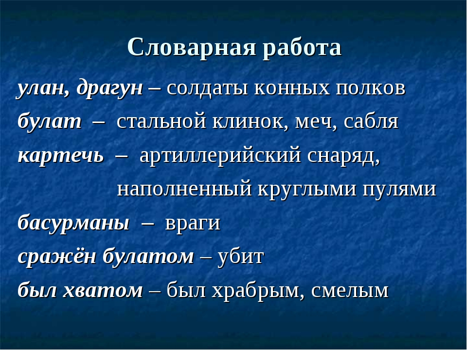 Словарная работа улан, драгун – солдаты конных полков булат – стальной клинок...