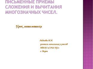 Урок математики Леднева.И.Н. учитель начальных классов МБОУ «СОШ № 1» г. Вереи