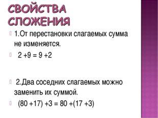 1.От перестановки слагаемых сумма не изменяется. 2 +9 = 9 +2 2.Два соседних с