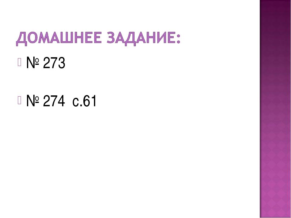 № 273 № 274 с.61