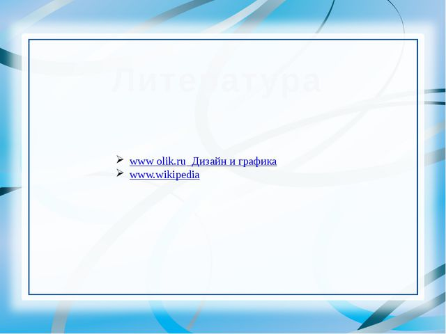 www olik.ru Дизайн и графика www.wikipedia Литература