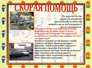 По дорогам России движутся миллионы автомобилей. Количество аварий и число п