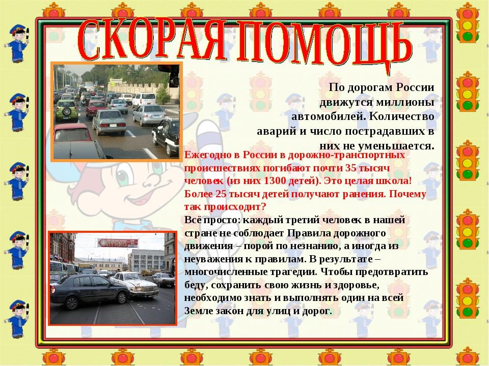По дорогам России движутся миллионы автомобилей. Количество аварий и число п...