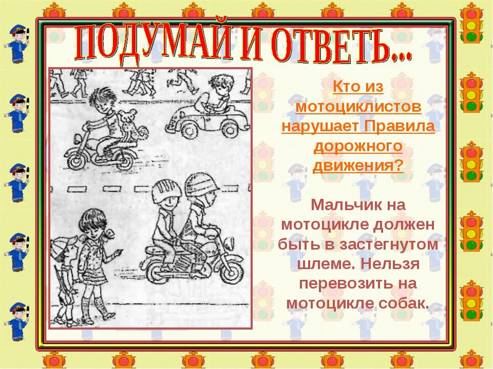 Кто из мотоциклистов нарушает Правила дорожного движения? Мальчик на мотоцикл...
