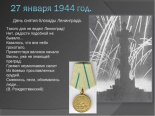 День снятия блокады Ленинграда. Такого дня не видел Ленинград! Нет, радости п