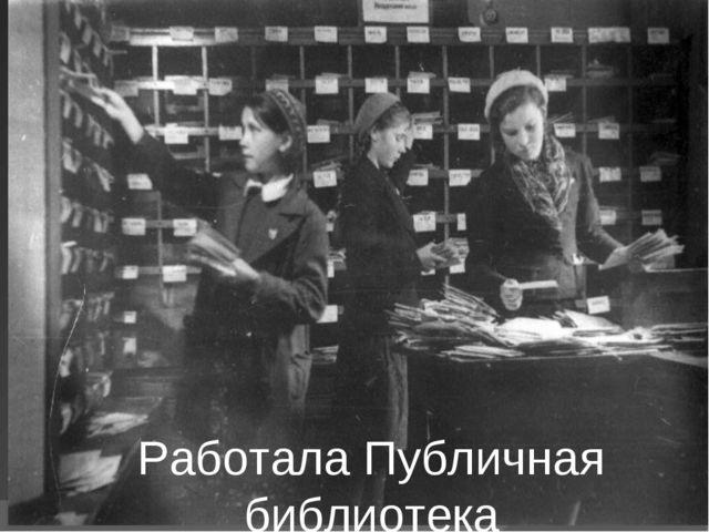 Работала Публичная библиотека