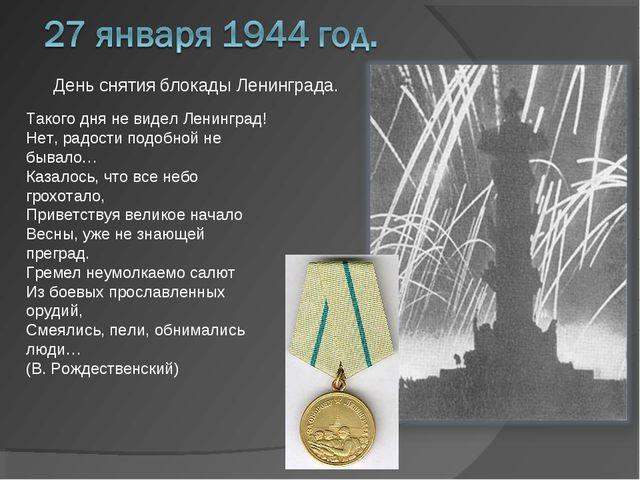 День снятия блокады Ленинграда. Такого дня не видел Ленинград! Нет, радости п...