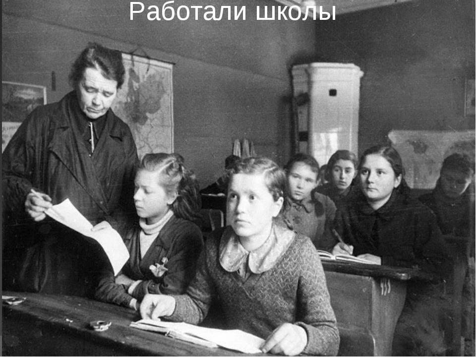 Работали школы