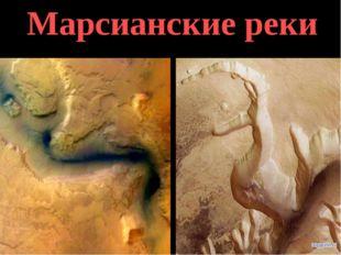 Марсианские реки