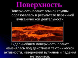 Поверхность В дальнейшем поверхность планет изменялась под действием тектонич