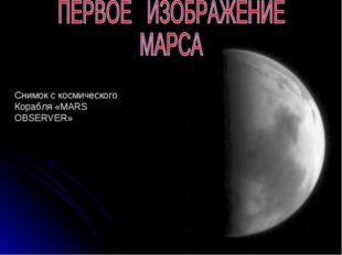 Снимок с космического Корабля «MARS OBSERVER»