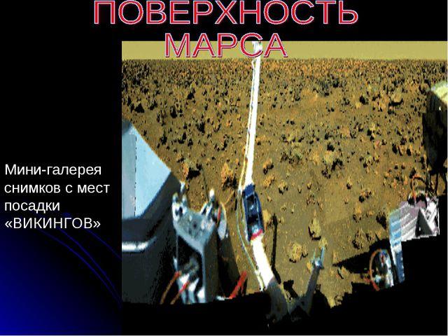 Мини-галерея снимков с мест посадки «ВИКИНГОВ»