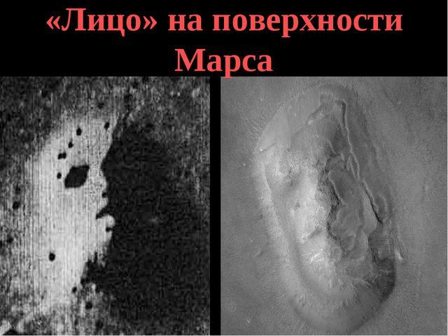 «Лицо» на поверхности Марса