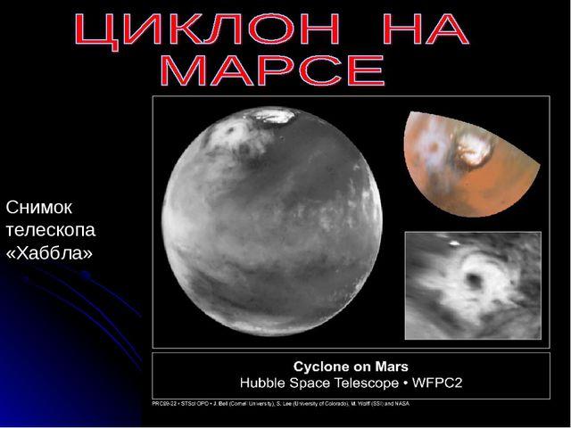 Снимок телескопа «Хаббла»
