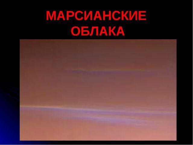 МАРСИАНСКИЕ ОБЛАКА