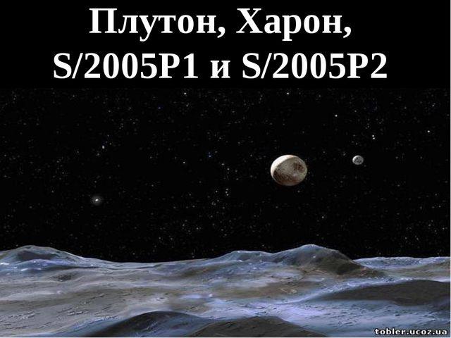 Плутон, Харон, S/2005P1 и S/2005P2