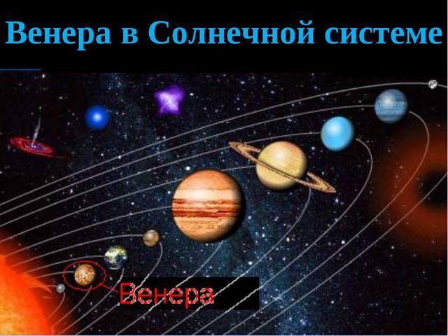 Венера в Солнечной системе