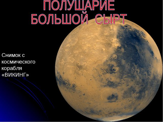 Снимок с космического корабля «ВИКИНГ»
