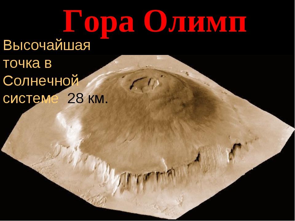 Гора Олимп Высочайшая точка в Солнечной системе 28 км.