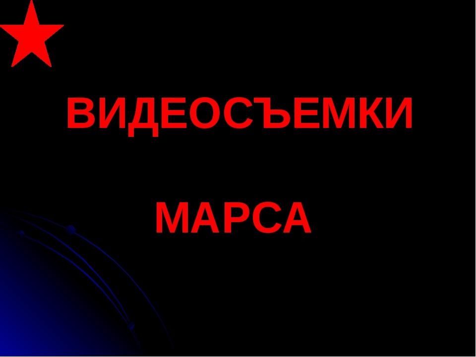 ВИДЕОСЪЕМКИ МАРСА
