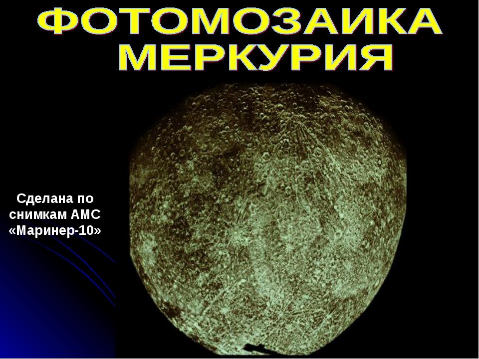 Сделана по снимкам АМС «Маринер-10»