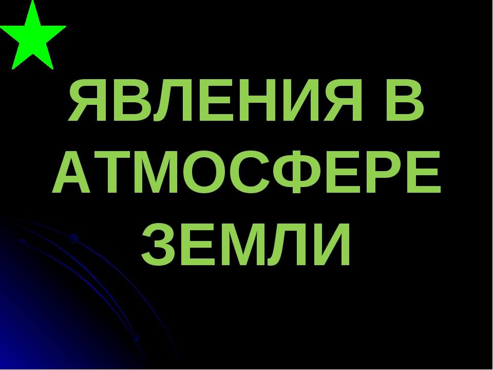 ЯВЛЕНИЯ В АТМОСФЕРЕ ЗЕМЛИ