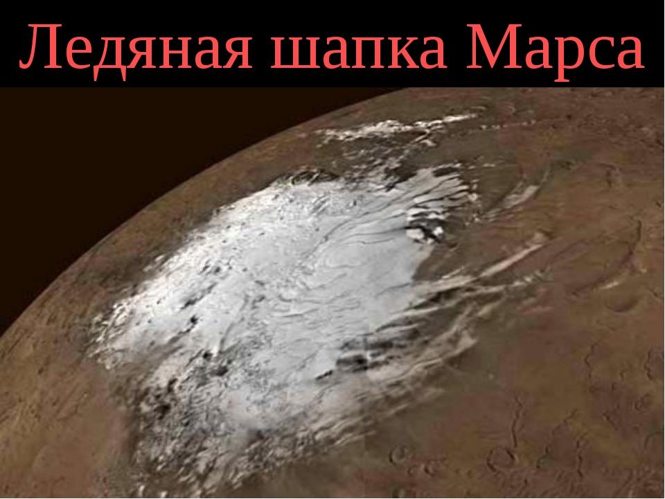 Ледяная шапка Марса