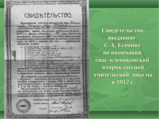 Свидетельство, выданное С.А. Есенину по окончании спас-клепиковской второклас