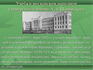 Учеба в московском народном университете имени А.Л. Шанявского С сентября 191