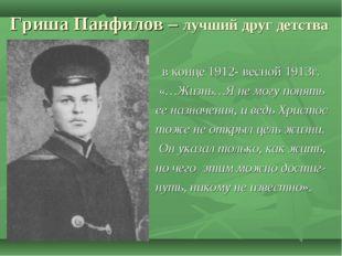 Гриша Панфилов – лучший друг детства в конце 1912- весной 1913г. «…Жизнь…Я не