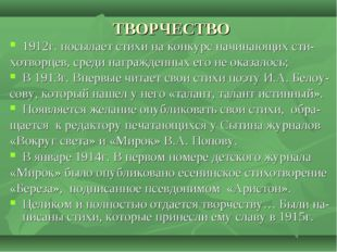 ТВОРЧЕСТВО 1912г. посылает стихи на конкурс начинающих сти- хотворцев, среди
